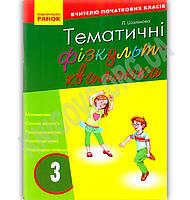 Вчителю початкових класів Тематичні фізкультхвилинки 3 клас Авт: Шалімова Л. Вид: Ранок