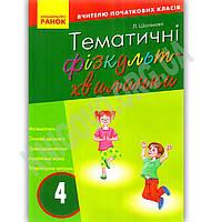 Вчителю початкових класів Тематичні фізкультхвилинки 4 клас Авт: Шалімова Л. Вид: Ранок