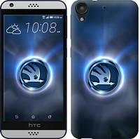 "Чехол на HTC Desire 630 Skoda. Logo ""3171c-454-12506"""
