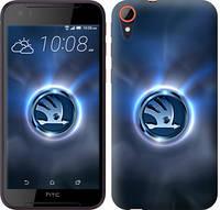 "Чехол на HTC Desire 830 Skoda. Logo ""3171c-785-12506"""