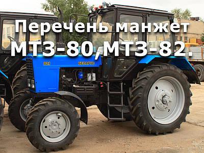Перечень манжет МТЗ-80,МТЗ-82.