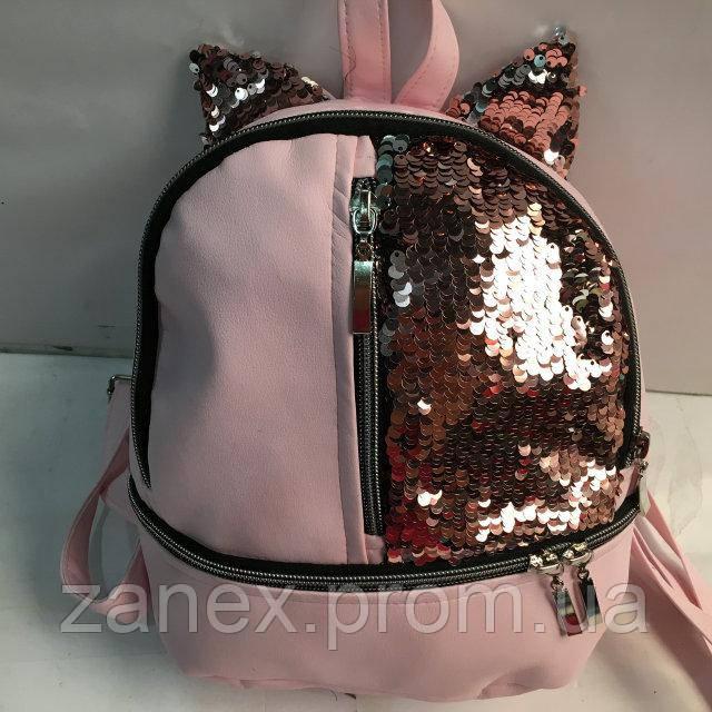 Женский рюкзак нежно-розовый, с пайетками. с кошачьими ушками