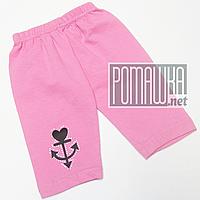 Детские шорты р. 86 для девочки ткань СТРЕЙЧ-КУЛИР 95% хлопок 4223 Розовый