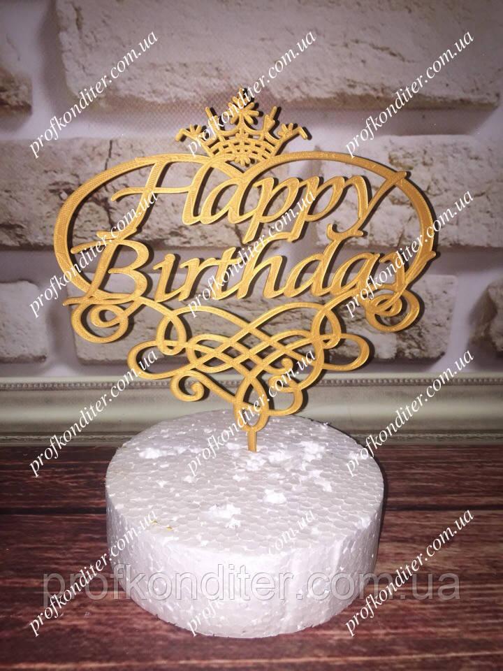Пластиковий топер Happy Birthday в серце з короною