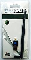 USB WiFi адаптер с длинной антенной