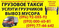 Грузовое такси Днепродзержинске, Заказ грузового такси Днепродзержинск, Вызов грузового такси по Днепродзержин
