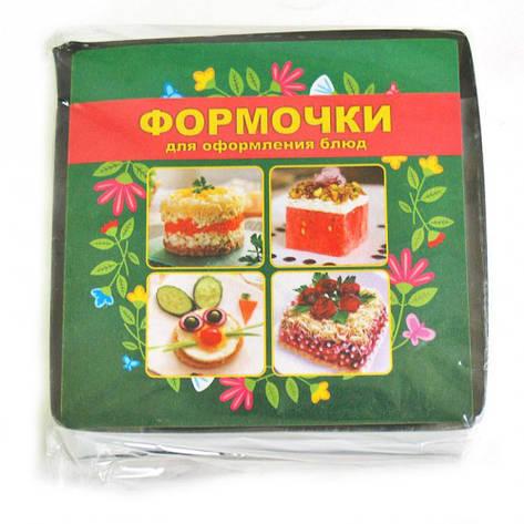 Форма для оформления блюд, квадратные, фото 2