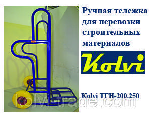 Ручная тележка для перевозки стройматериалов Kolvi ТГН-200.250