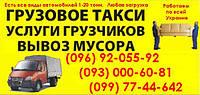 Грузовое такси Житомир, Заказ грузового такси Житомире, Вызов грузового такси по Житомиру.
