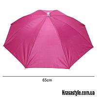 Зонт шляпа Малиновый Ø66см