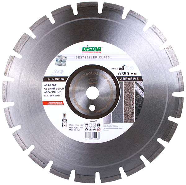 Диск алмазный Дистар 1A1RSS/C1-W 350x3.2/2.2x9x25.4-21 F4 Bestseller Abrasive