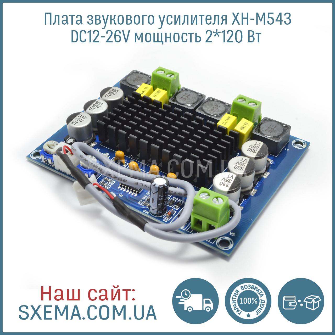 Плата звукового усилителя XH-M543 DC12-26V мощность 2*120 Вт TPA3116D2