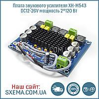Плата звукового усилителя XH-M543 DC12-26V мощность 2*120 Вт TPA3116D2, фото 1