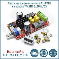 Плата звукового усилителя XH-M189 на основе TPA3116 2x50W, 12V
