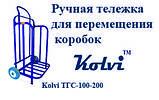 Ручний візок для переміщення коробок Kolvi ТГС-100-200-150, фото 2