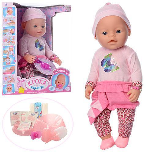 Кукла пупс Кроха (8020-449-S-RU)