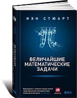 Величайшие математические задачи Стюарт И