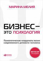 Бизнес - это психология:(тв.пер) Психологические координаты жизни современного делового человека. Мелия М.