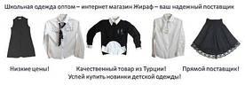 Школьная одежда 2019-2020. Успей подготовиться к школе