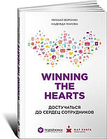 Листалка Winning the Hearts: Достучаться до сердец сотрудников Воронин М