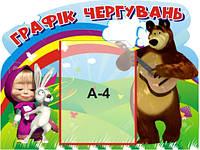 """Стенд для детского садика """"График дежурств"""""""