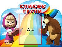 """Стенд для детского садика """"Список группы"""""""