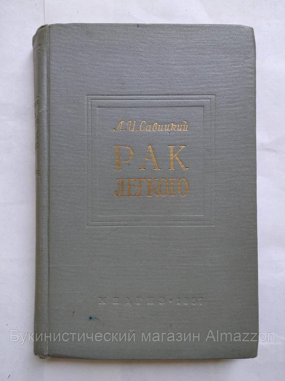 А.Савицкий Рак легкого 1957 год