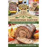 155 рецептов наших бабушек. Аппетитные закуски