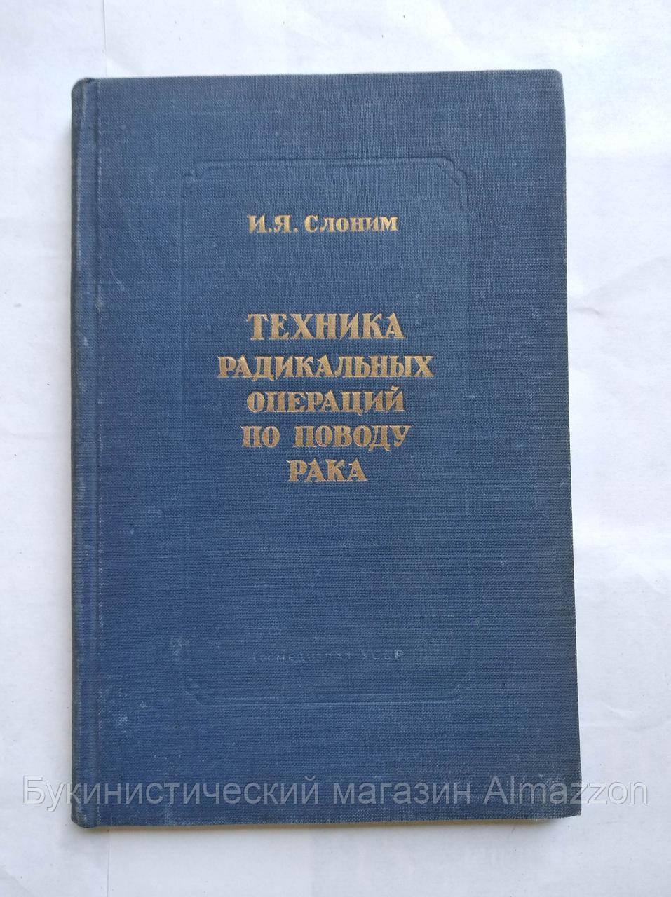 И.Слоним Техника радикальных операций по поводу рака 1950 год