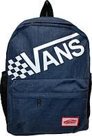 Рюкзак спортивный Vans (40*27*11)
