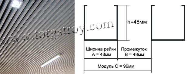 Схема кубического потолка с модулем 1:1