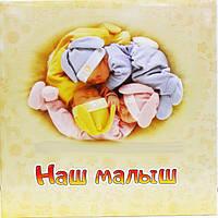 Фотоальбом Happy (Наш малыш) 20 магнит.листов (28х31см) (без анкеты) в коробке (Julia)