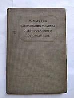 М.Левин Заболевания желудка оперированного по поводу язвы 1938 год, фото 1