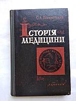 С.Верхратский История Медицины (укр.язык) 1964 год, фото 1