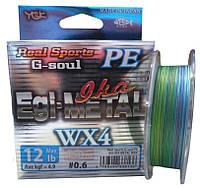 Плетеный шнур YGK EGI-Metal WX4 150 м #0.6 (5.45 кг/12 lb) 0,128 мм