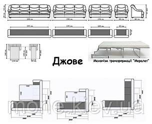 """Диван двухместный с раскладкой """"Джове""""., фото 3"""