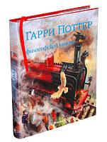 Гарри Поттер и философский камень (с цветными иллюстрациями) Книга 1
