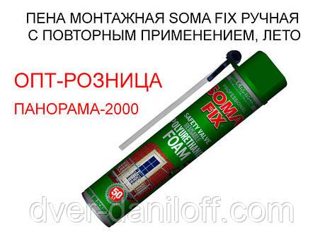 Пена монтажная SOMA FIX ручная, 750 мл. с повторным применением, лето, фото 2