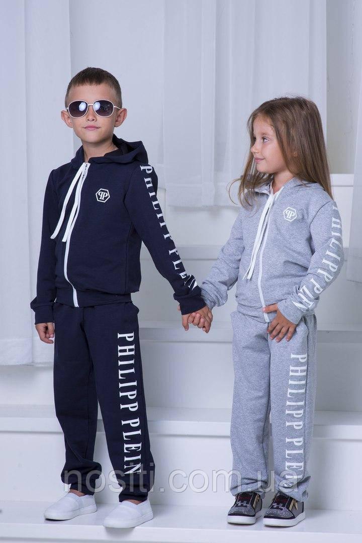 """Детский спортивный костюм на молнии  """"Philipp Plein"""""""