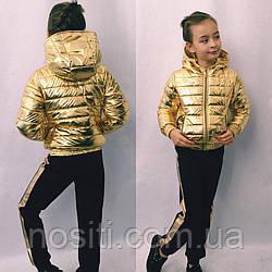 Куртка детская стильная под золото
