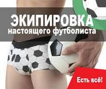 Футбольная форма, клубная одежда и атрибутика