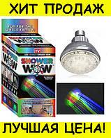 Насадка для душа для подсветки воды Shower Wow