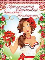 Набір для проведення весільного викупу Укр.
