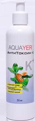 AQUAYER АнтиТоксин+К, 250  мл (на 2000 литров)