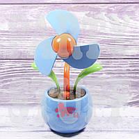 Вентилятор Цветок, 18 см