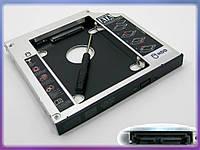 Карман для установки второго жесткого диска SATA в отсек DVD-RW SATA 12.7mm привода ноутбука. В упаковке Блистер.