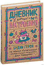 Щоденник гарного настрою Будні героя Оттерман