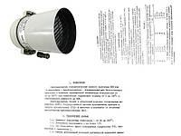 ППТ-142 Первичный пирометрический преобразователь полного излучения