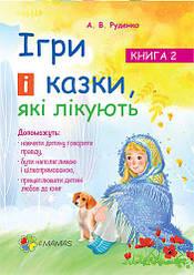 А. Руденко. Ігри і казки, які лікують. Книга 2