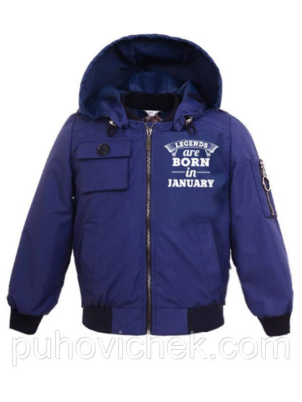 Куртку детскую для мальчика осень весна - Интернет магазин Линия одежды в  Харькове 61f5b4e59ce23